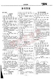 六上语文17课作业本答案2015