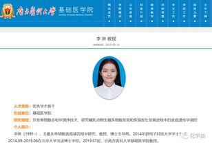 28岁女博士李琳获聘任南方医科大学基础医学院教授博导