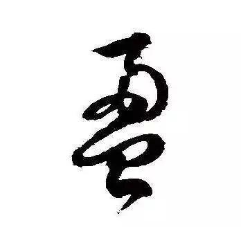 草书(草书怎么写)