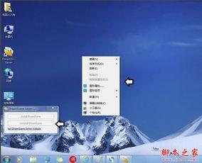 win7如何设置动态背景桌面