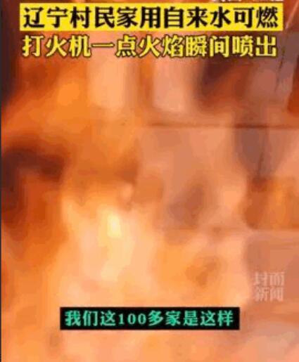 近日,辽宁省盘锦市大洼区一村民反映自家自来水可被点燃,引发社会关注.