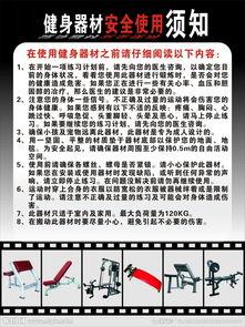 体育器材使用安全常识
