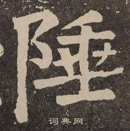 颜体书法欣赏(颜体楷书14字作品)