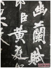 幽兰赋(墨竹赋原文)_1603人推荐