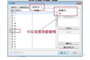 word中平方米的符号怎么打