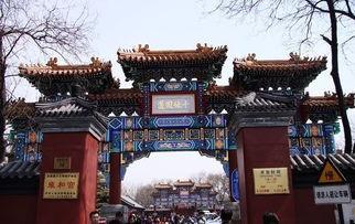 北京春节自助旅游攻略