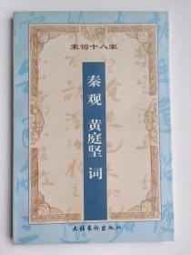 秦观写给黄庭坚的诗词