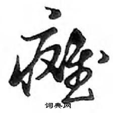 行书硬笔(硬笔行书字帖推荐)