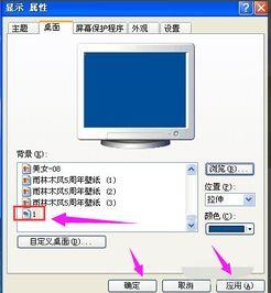 电脑公司windows7怎么设置电脑动态桌面