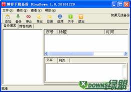 网侠软件下载