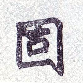 毛笔楷书字帖大全(知道你想练习的是硬笔)