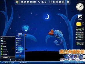 外星来客桌面主题包 软件预览图