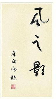 余秋雨书法(余秋雨的作品)