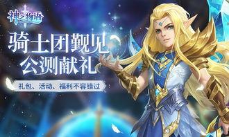 骑士养成对战RPG 神之物语 手游今日全平台公测