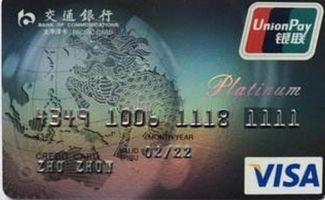 交通银行积分兑换商城(交行信用卡积分专属功能是什么)
