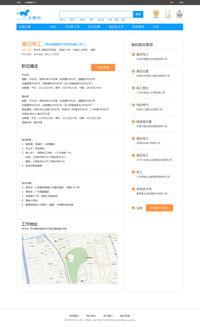 招聘网站设计