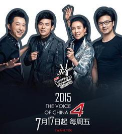 《中国好声音》第四季