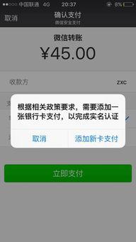 微信不实名能用零钱吗