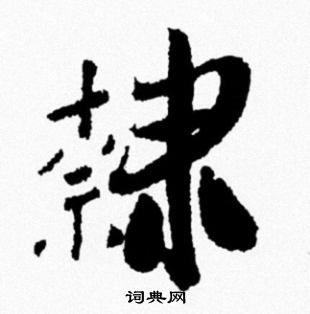 米芾楷书(宋代书画艺术家米芾的)