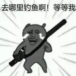 微信搞笑钓鱼图片