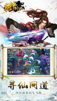 乾坤剑诀游戏下载 乾坤剑诀游戏官方下载V1.0 7230手游网