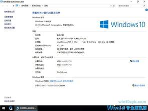系统之家windows10官方专业版64位纯净版图3-win10下载64位纯净版 ...