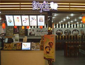 鲜芋仙饮品店连锁代理加盟费多少钱 中国加盟网