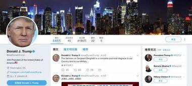 特朗普推特账号被封11分钟全世界人民都炸了