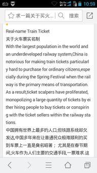 有关火车作文英语