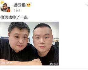 岳云鹏晒出和孙越的合照,并说他说他帅了一点,引发网友互动