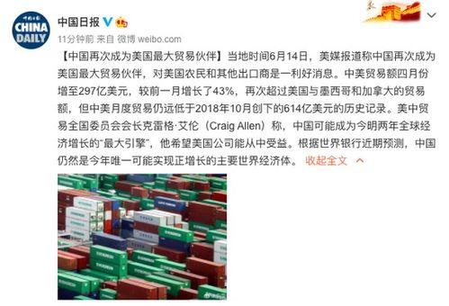 中国再次成为美国最大贸易伙伴