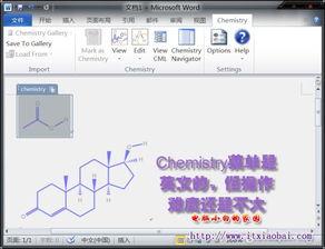 在word中化学符号怎么插入