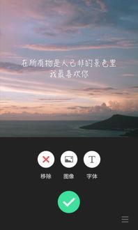 简图软件下载 简图 给图片配文字的app 下载v1.5.0 安卓版