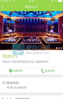 ktv预订软件(KTV小程序怎么做小程序怎