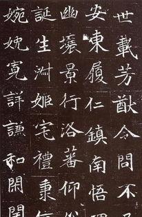 魏碑一字怎么写