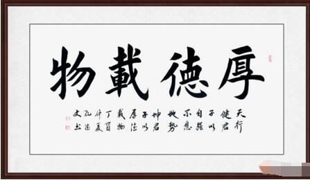 厚德载物书法作品(厚德载物名家书法)_1659人推荐