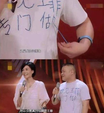 岳云鹏拒绝王菲好友申请,明星与粉丝最好的距离