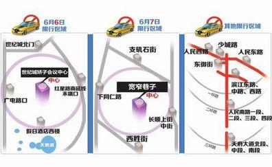 6月4日至6月8日,锦官驿街除持有公安机关核发的《财富论坛机动车专用车证》车辆外,24小时禁止其他车辆通行.