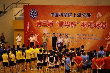 上海生科院蝉联上海分院羽毛球比赛冠军