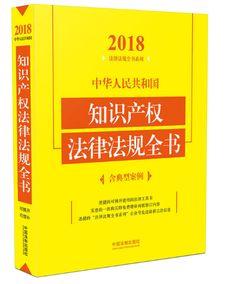 知识产权法律法规2018