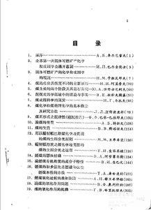固体可燃矿产的化学和成因稀缺绝版书书名固体可燃矿产的化学和成因作者Н.М.卡拉瓦耶夫等著郑光永等译ISBN13038225价格2.60出版社及出版年地质出版社