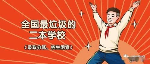 中國公辦二本錄取分數線低的大學有哪些