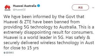 华为和中兴被澳大利亚政府禁止参与该国的5g网络建设
