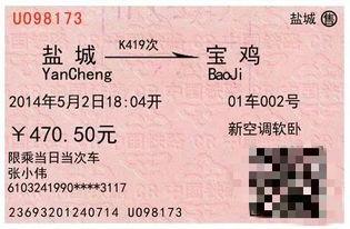 黄牛真能替你抢到火车票 代买火车票又有新骗局 小心中招