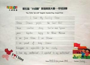 大成英语 小学段 书写比赛作品展