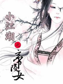 小江湖之帝陵女最新章节目录 手机阅读 作者 佳人 完本