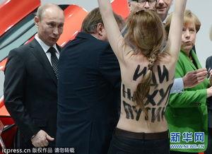 裸体女人-普京参观遇半裸女示威 讨论政治还是穿着衣服好