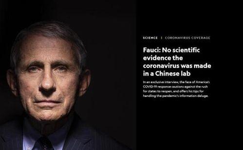 福奇接受美国《国家地理》专访指责无依据的病毒起源争论是循环论证