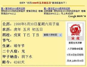 1998端午节出生的人命运