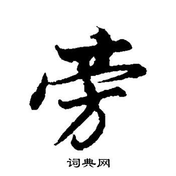 柳公权行书书法(柳公权的行书作品)